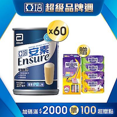 登記送400購物金 亞培 安素香草少甜口味網購限定(237ml x30入)x2箱