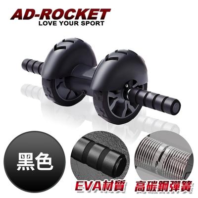 AD-ROCKET 超靜音自動回彈健腹輪 健腹器 滾輪 腹肌 重訓 健身(三色任選)