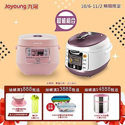 【Joyoung 九陽】精迷你電子鍋 JYF-20FS987M