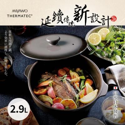 MIYAWO日本宮尾 IH系列9號導熱加強陶土湯鍋2.9L-漸層可可黑 (可用電磁爐)