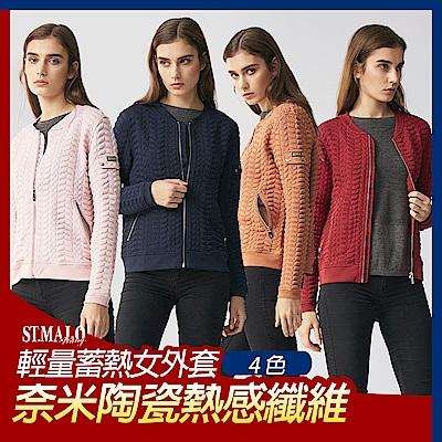 時時樂限定【ST.MALO】新素材時尚輕量蓄熱女外套(4色)