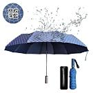 【生活良品】12骨一甩即乾自動摺疊雨傘-格紋深藍藏青色(傘骨超強抗風不沾水!)