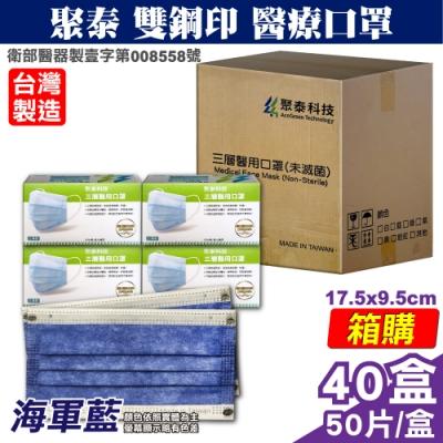 聚泰 聚隆 雙鋼印 成人醫療口罩-海軍藍(50入x40盒) 箱購