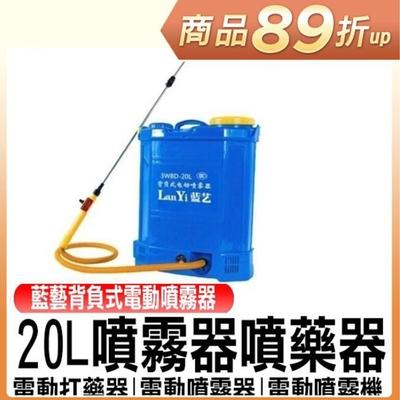 電動打藥機 電動噴霧器 電動噴霧機 鋰電20L噴藥器 農用打藥器