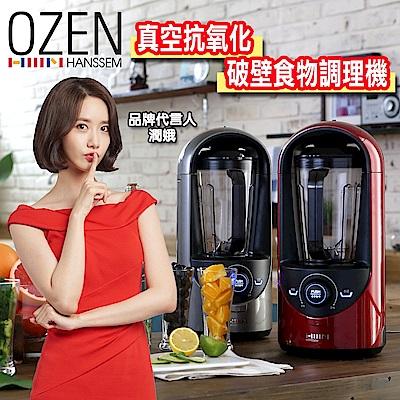 "OZEN 真空抗氧化破壁食物調理機 果汁機-紅色 HAF-HB300RE ""三立型男大主廚推薦"""