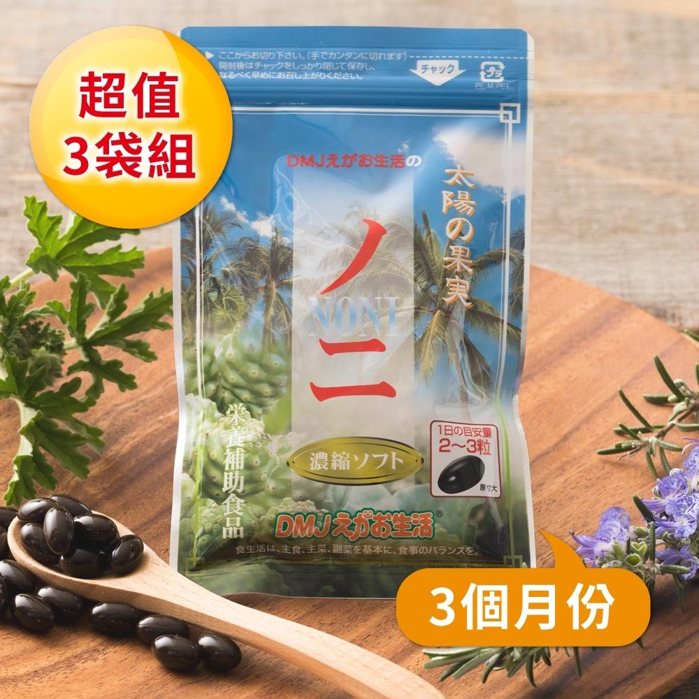 (即期品)日本 DMJ 諾麗果濃縮膠囊3袋入(每袋62顆) 效期2020/02
