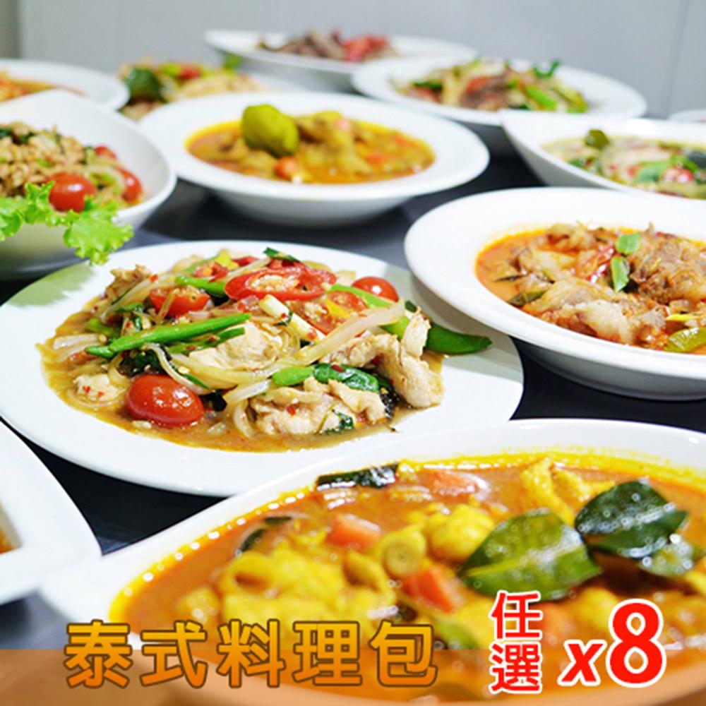 泰凱食堂 泰式料理即食包任選8包組(含運)