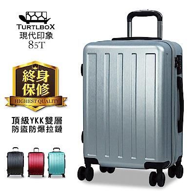TURTLBOX特托堡斯 行李箱 雙層防爆防盜拉鍊 20吋 85T 現代印象(鑽石銀)