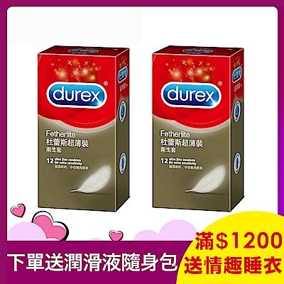 Durex杜蕾斯 超薄裝12入保險套(12入x2盒)