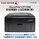 FujiXerox DocuPrint CP115W彩色無線S-LED印表機
