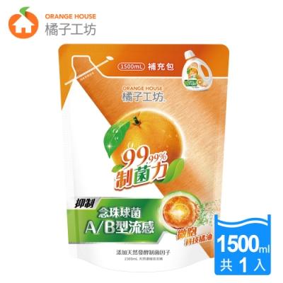 橘子工坊 天然濃縮洗衣精補充包-制菌力(1500ml)(洗淨AB型流感)(抗菌大作戰)