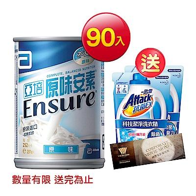 亞培 安素原味口味(250ml)-網購限定30入x3箱