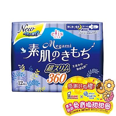 (買就送甜甜圈兌換卷)日本大王elis愛麗思清爽零感夜用超薄36cm(12片/包)