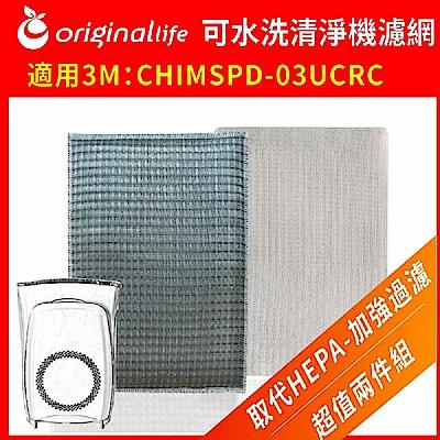 Original Life適用3M:CHIMSPD-03UCRC 兩入組超淨化空氣清淨濾網