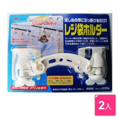 【KM生活】廚房流理台門後掛勾垃圾袋掛架2包(4入裝)