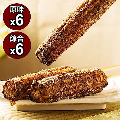 炳叔烤玉米 原味6+綜合6(中支)(200g/支)(12支)