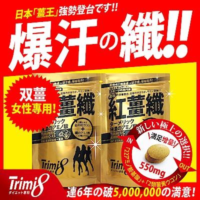 Trimi8 紅薑纖2入(36粒/包)