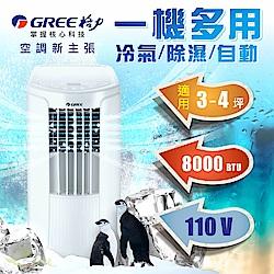 GREE 格力 移動式冷氣空調 3-4坪適用 一機多用 GPC08AK