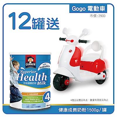 桂格健康小朋友奶粉1500gx12罐贈B.Toys健力球