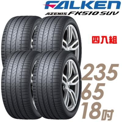 【飛隼】AZENIS FK510 SUV 高性能輪胎_四入組_235/65/18