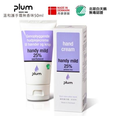 【Plum】 丹麥璞樂溫和護手霜50ml