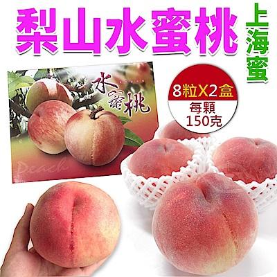 【天天果園】梨山上海蜜水蜜桃(150g) 8顆x2盒