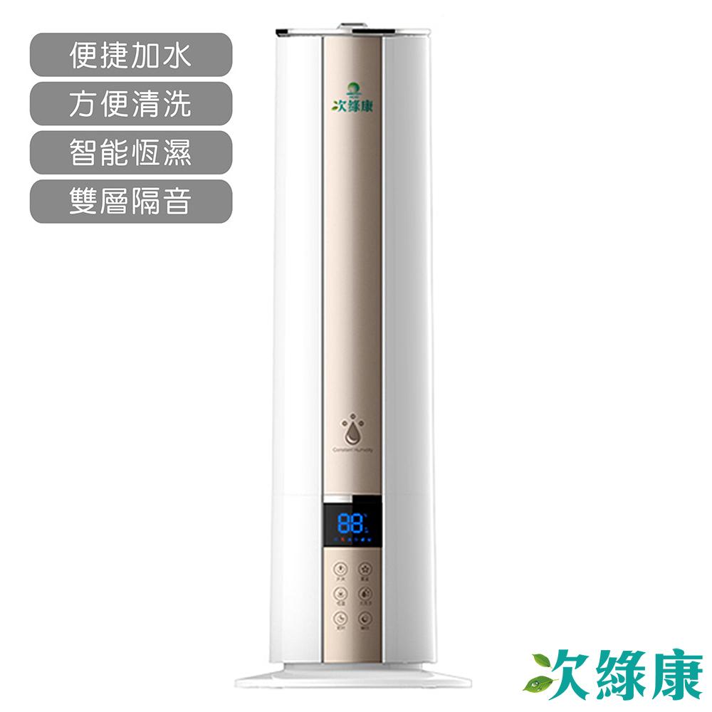 次綠康 8L智能控濕清淨霧化機