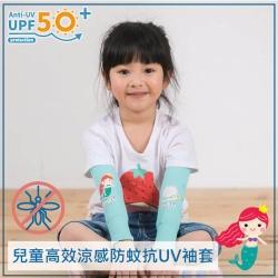 Peilou 貝柔 兒童高效涼感防蚊抗UV袖套-美人魚