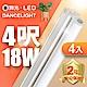 (4入)舞光 4呎LED支架燈 T5 18W 一體化層板燈 不斷光間接照明 2年保固 product thumbnail 1