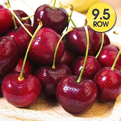 現貨-【愛上水果】冬季珍貴9.5ROW智利櫻桃*1盒(1kg/28-30mm)