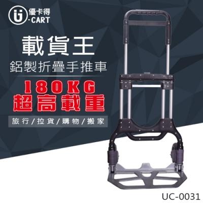 【U-cart 優卡得】180KG載重!鋁製折疊手推車 UC-0031