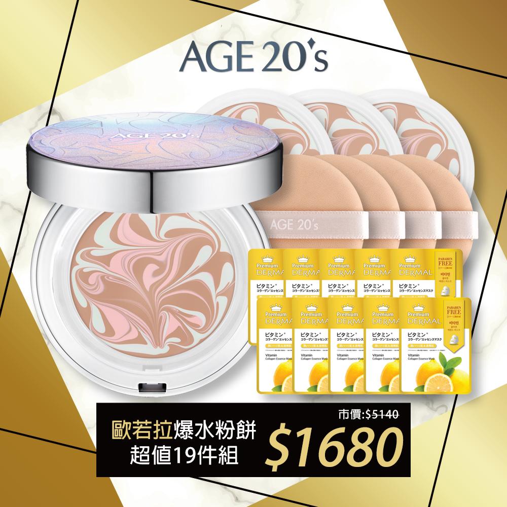 AGE20's 歐若拉極光煥彩爆水粉餅1空殼+4粉蕊 再送德瑪維他命面膜*10片