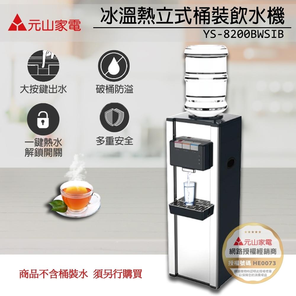 【元山】立式桶裝飲水機 YS-8200BWSIB(不含桶裝水)