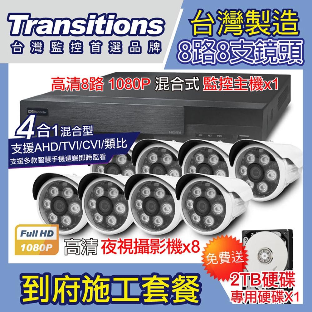全視線 台灣製造施工套餐 8路8支安裝套餐 主機DVR 1080P 8路監控主機+8支 紅外線LED攝影機(TS-1080P1)+2TB硬碟