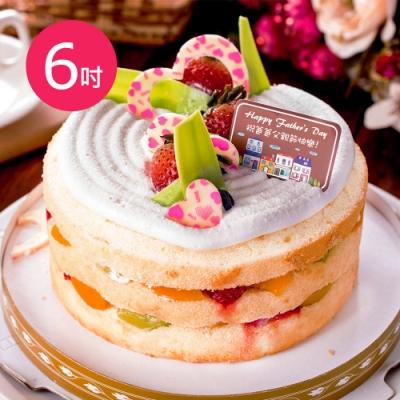 樂活e棧-父親節蛋糕-時尚清新裸蛋糕1顆(6吋/顆)