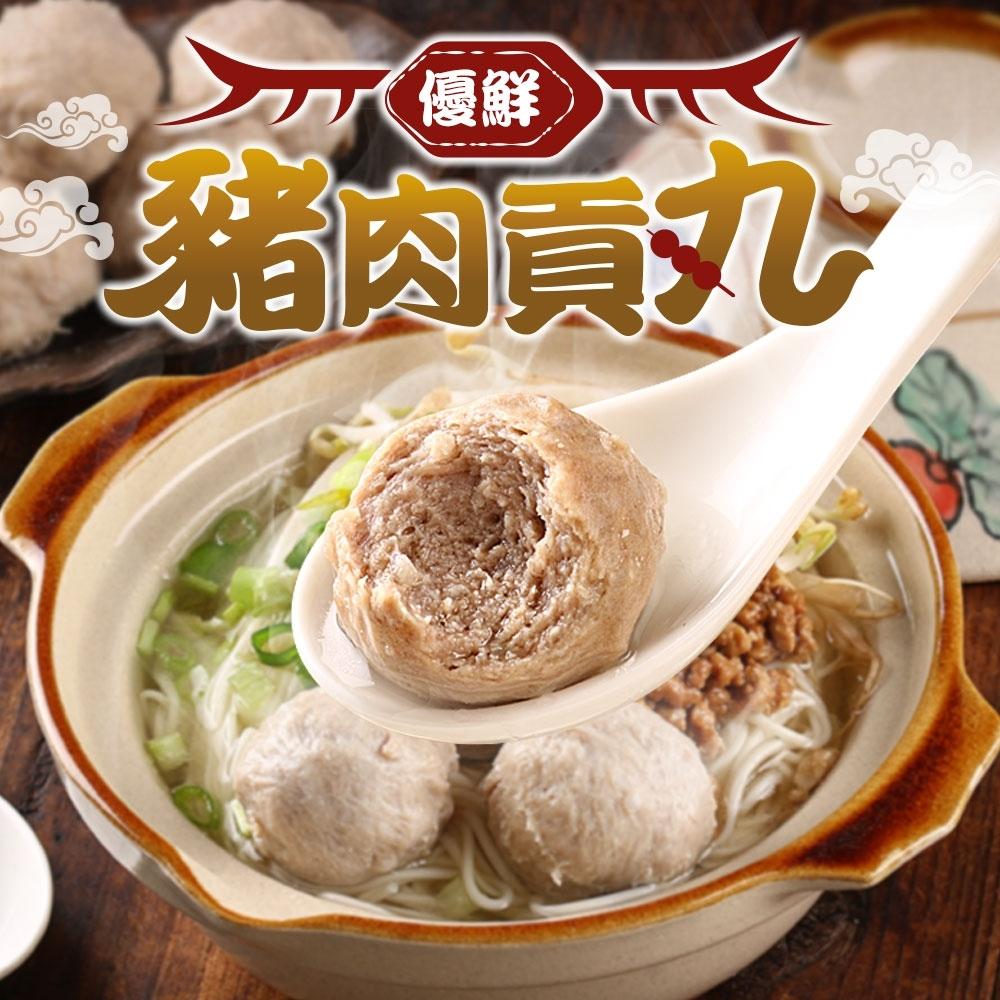【愛上美味】優鮮豬肉貢丸6包組(300g/包)