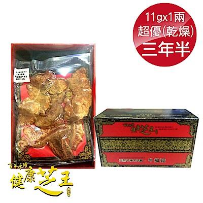百年永續健康芝王 (三年半乾燥) 超優級牛樟芝 11g x1兩