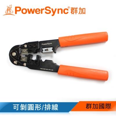 群加 PowerSync 三合一 8P8C網路壓線鉗