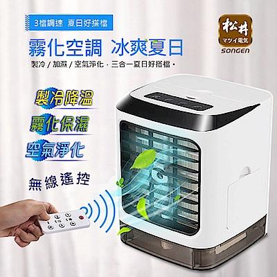 SONGEN松井 まつい無線遙控霧化空調沁涼水冷氣/涼風扇/冷風機(SG-0602)