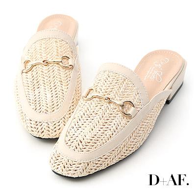 D+AF 涼感輕著.馬銜釦草編低跟穆勒鞋*米