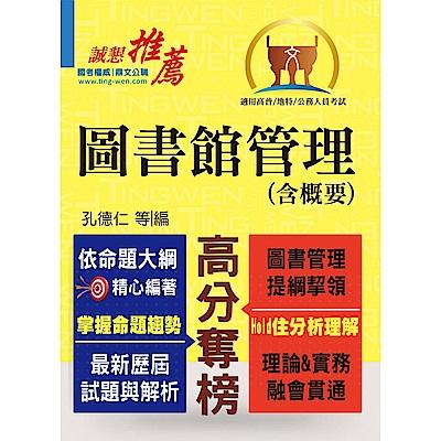 高普特考【圖書館管理(含概要)】(提綱挈領,考題精析)(4版)