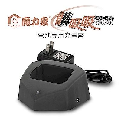 【魔力家】髒吸吸 手持式除螨吸塵器-無線充電款-電池專用充電座