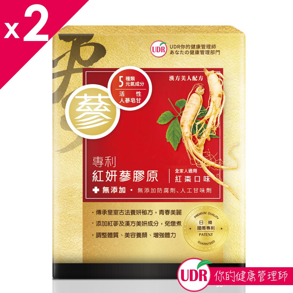 UDR韓國專利發酵紅蔘膠原X2盒(30包/盒) +UDR 高纖奇亞籽窈窕酵素隨身包x5包