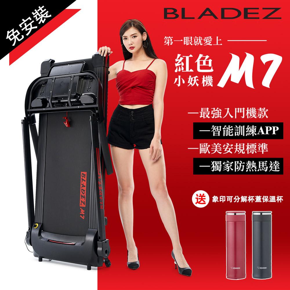 【BLADEZ】M7小妖機全摺疊跑步機