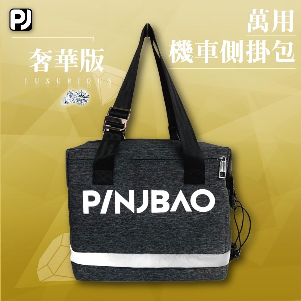 【PINJBAO】品捷包(二代奢華版)-專利型安全帽機車側掛包(拉鍊擴充 專利防盜 防水防撞 時尚便捷)