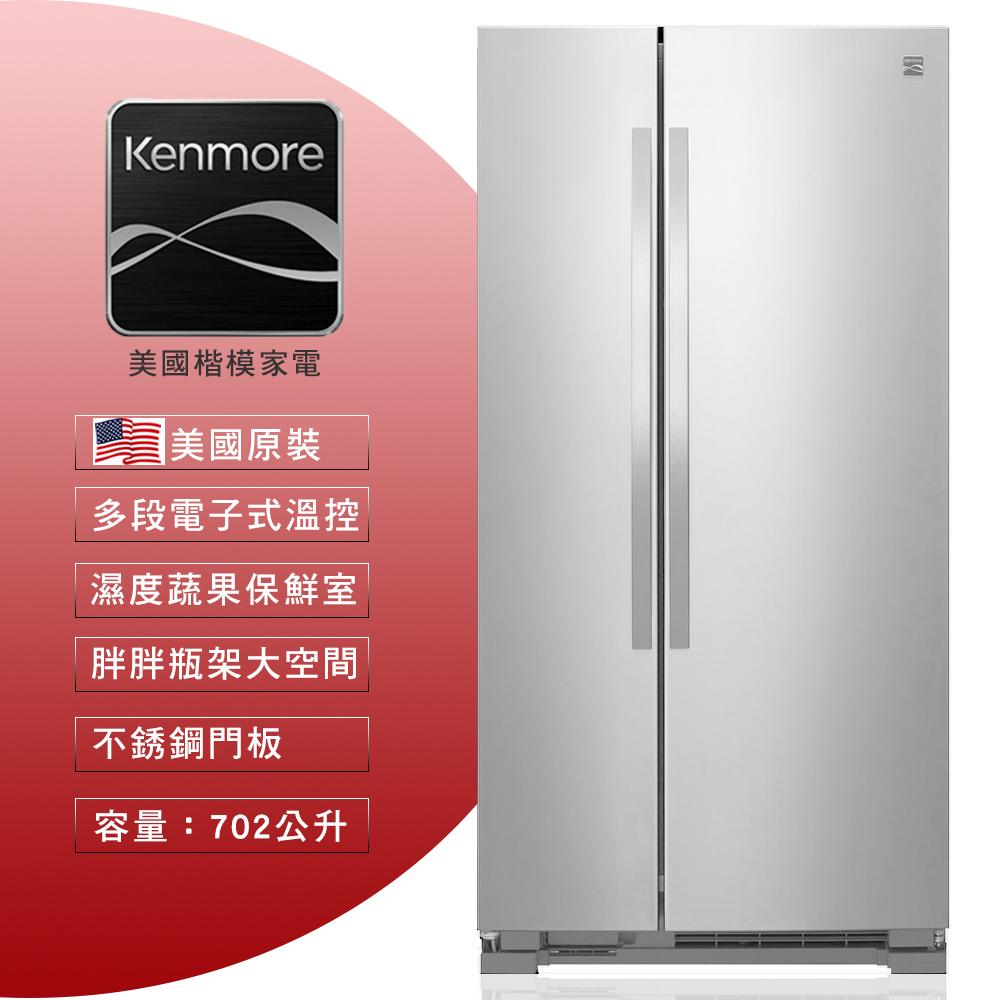 【美國楷模Kenmore】702L 對開門冰箱-不鏽鋼 41133