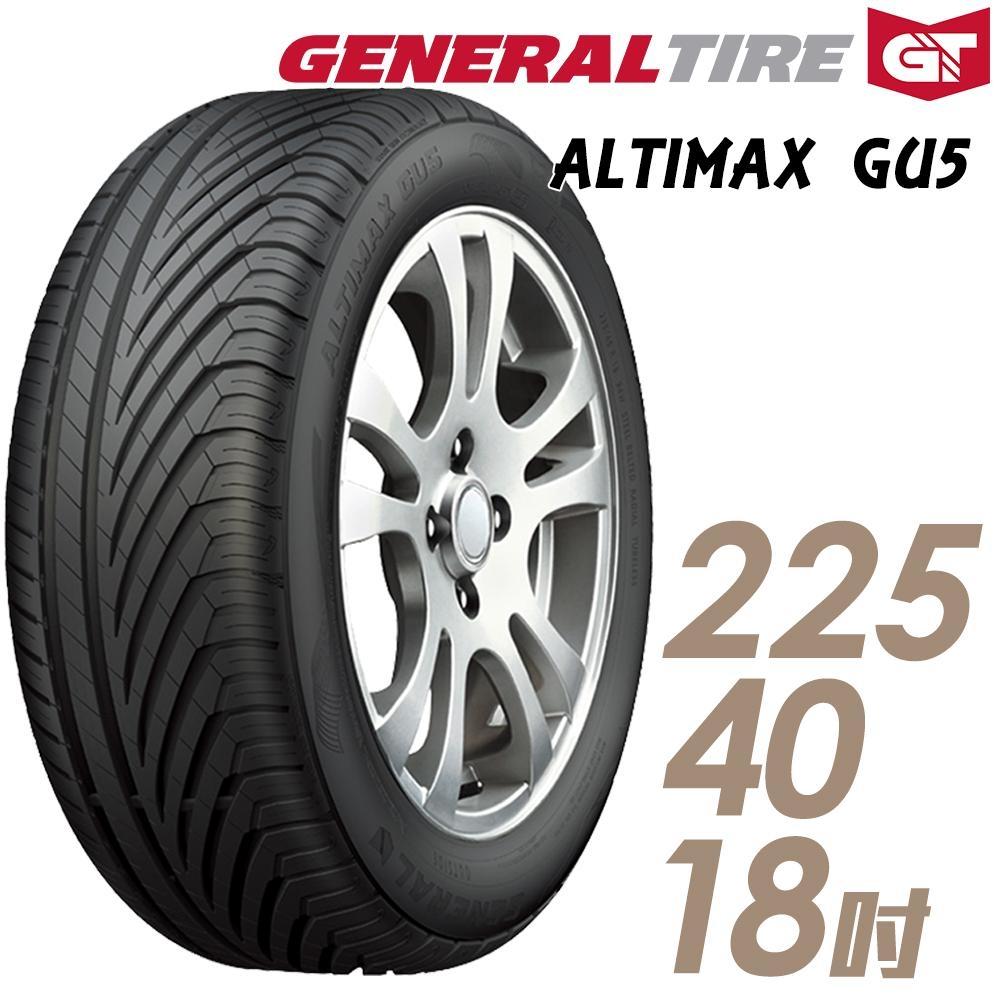 【將軍】ALTIMAX GU5_225/40/18吋濕地操控輪胎_送專業安裝(GU5)