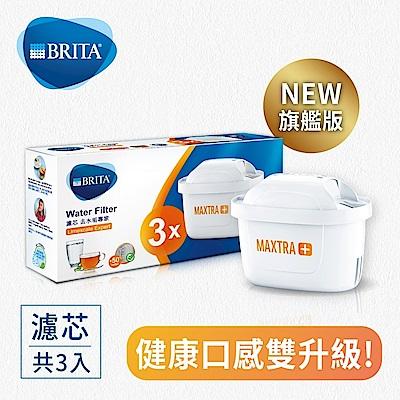 [6入下殺57折]BRITA MAXTRA Plus 濾芯 去水垢專家3入裝+贈品全效型濾芯3入