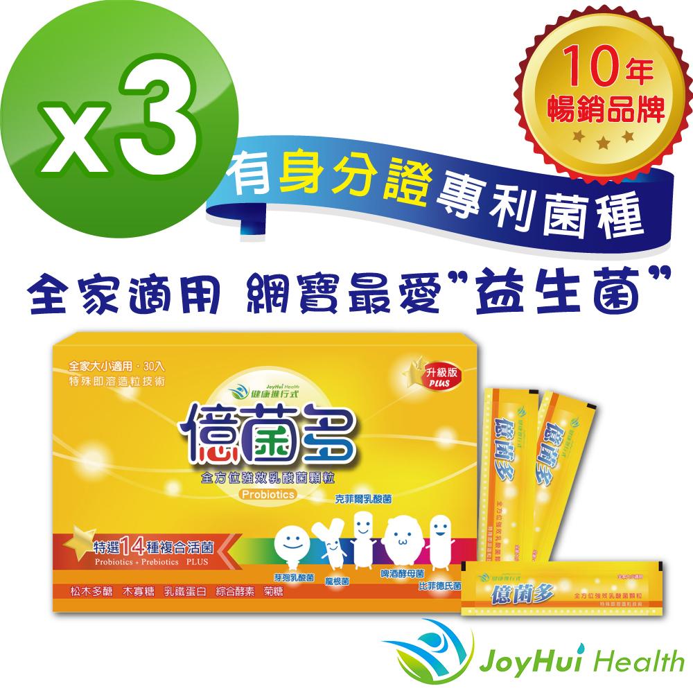 【健康進行式】億菌多益生菌即溶顆粒30包*3盒