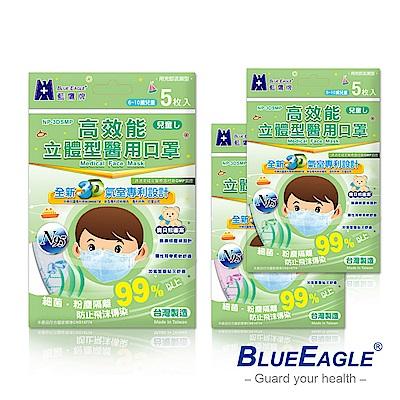 藍鷹牌 N95醫療口罩 6-10歲兒童立體型醫用口罩 5入x5包
